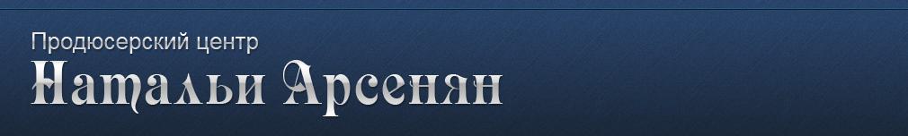 Продюсерский центр Натальи Арсенян..